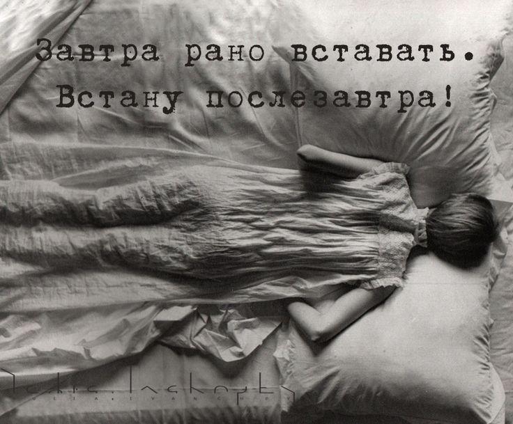 Завтра вставать рано   Yul Ivanchey   Юл Иванчей