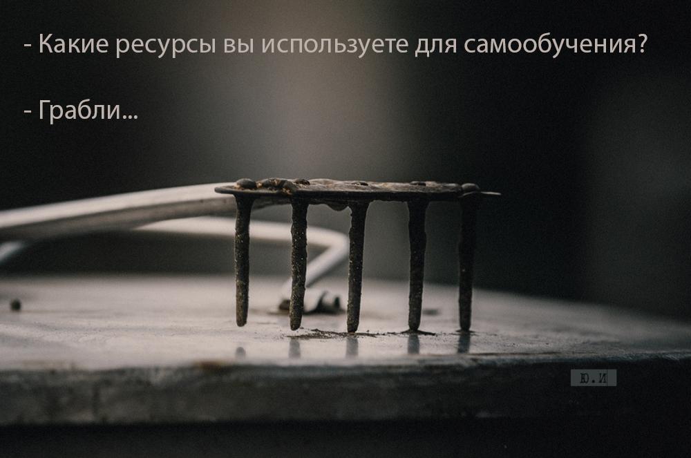 Грабли   Yul Ivanchey   Юл Иванчей