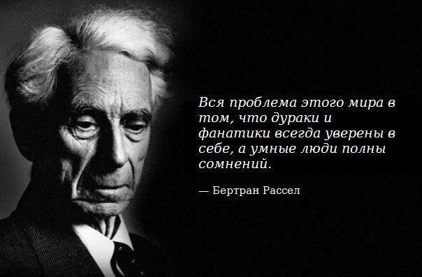 бартран рассел   Yul Ivanchey   Юл Иванчей