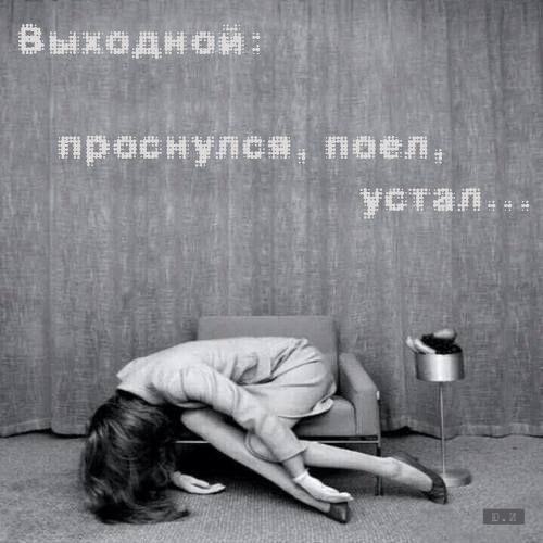 выходной день   Yul Ivanchey   Юл Иванчей