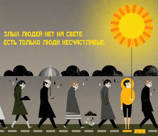 злых людей нет   Yul Ivanchey   Юл Иванчей