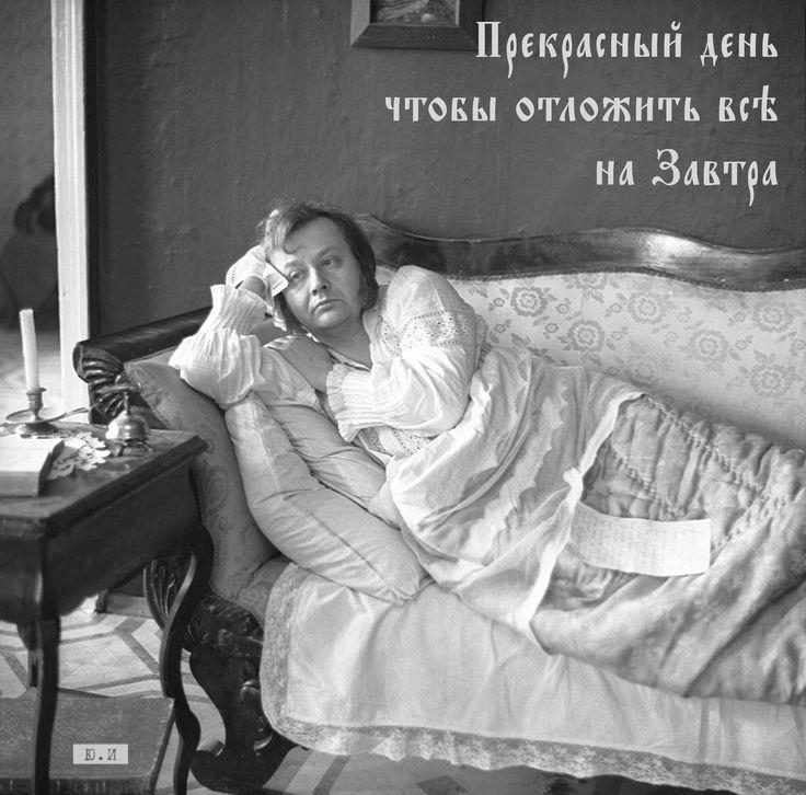 прекрасный день чтобы всё отложить на завтра   Yul Ivanchey   Юл Иванчей