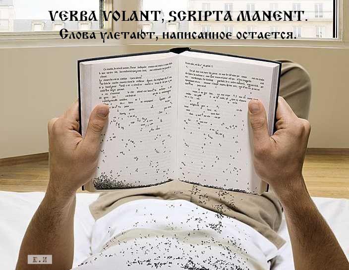 слова улетают, написанное остаётся   Yul Ivanchey   Юл Иванчей