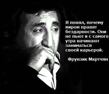 фрунзик мкртчан   Yul Ivanchey   Юл Иванчей