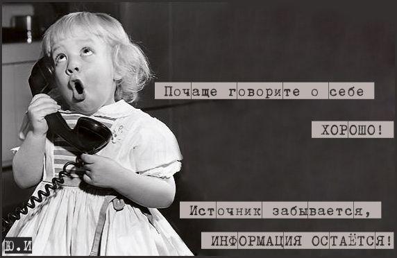 говорите о себе хорошее  Yul Ivanchey   Юл Иванчей