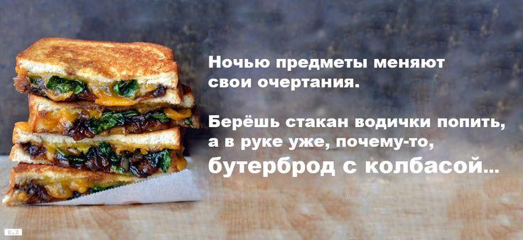 бутерброды   Yul Ivanchey   Юл Иванчей