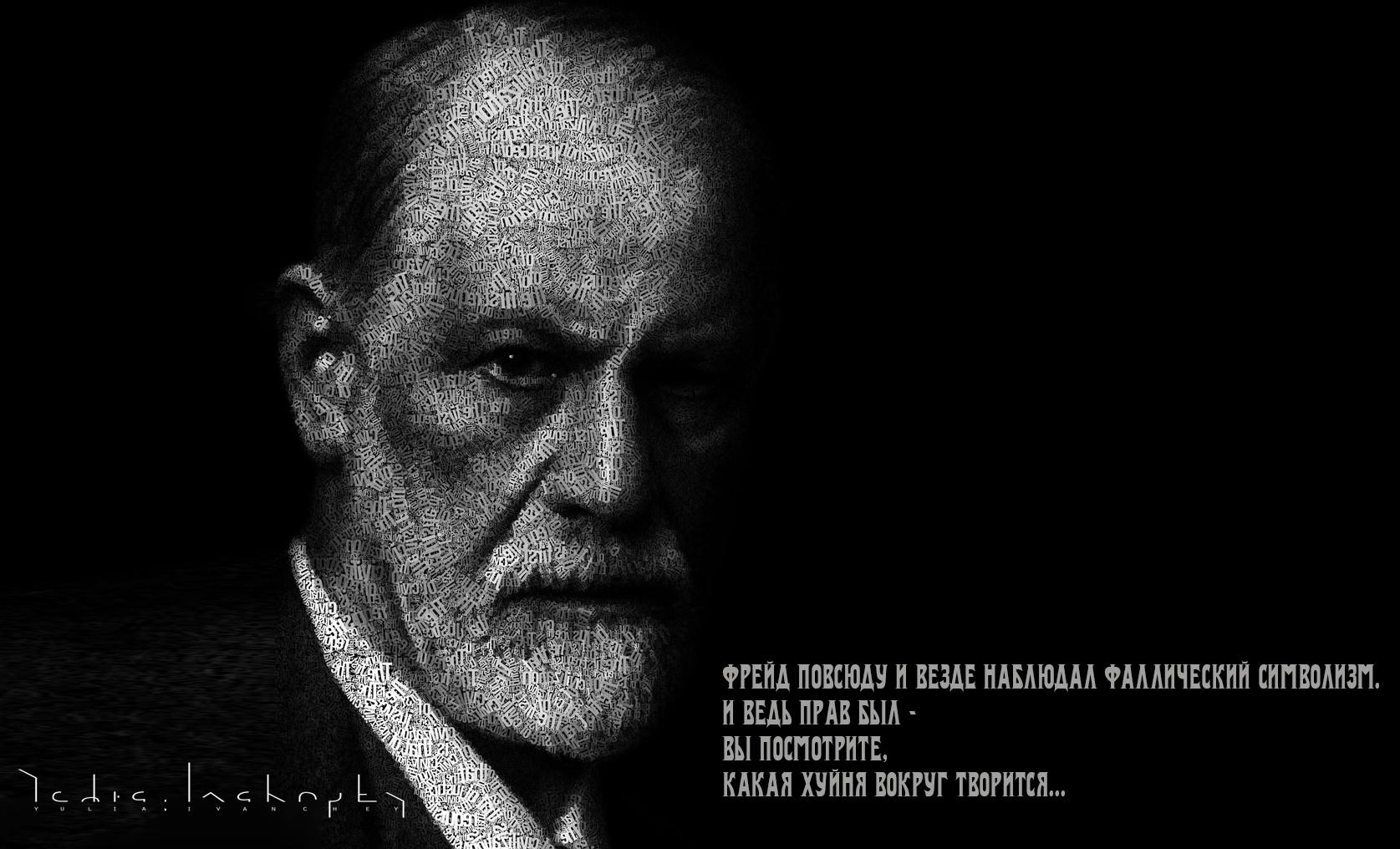 Sigmund Freud   Yul Ivanchey   Юл Иванчей