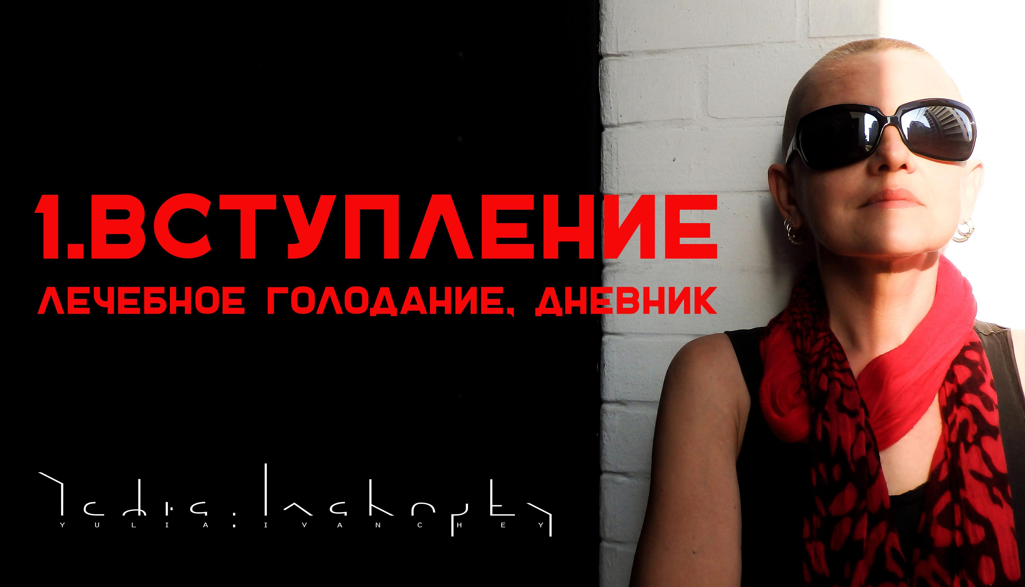 Yul Ivanchey | Блог | Правильное питание